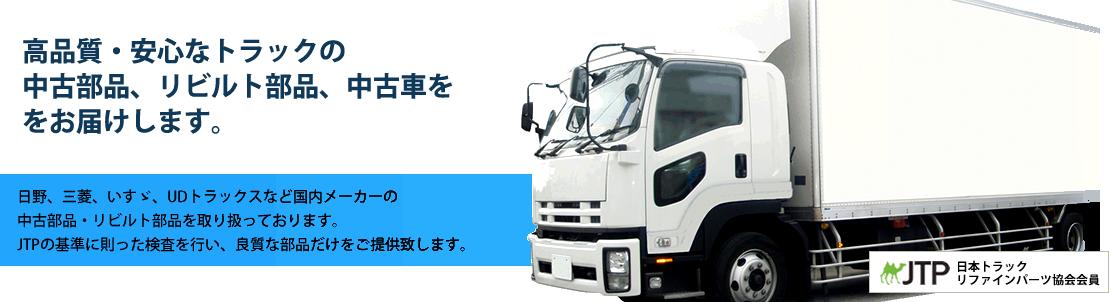 高品質、安心なトラックの中古部品、リビルト部品、中古車をお届けします。日野、三菱ふそう、いすゞ、UDトラックス、など国内メーカーの中古部品・リビルト部品を取り扱っております。JTPの基準に則った検査を行い、良質な部品だけをご提供いたします。